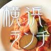 横浜ランチにおすすめのデートで行きたいお店8選