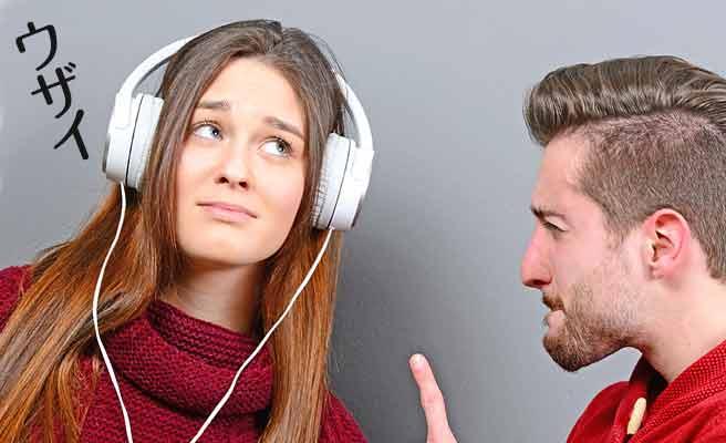 ヘッドホンをした彼女に文句を言う彼氏