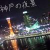 神戸の夜景デートプラン8つ・カップルおすすめ絶景スポット