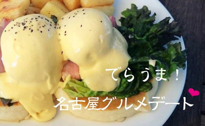 名古屋食べ歩きデートおすすめスポット9選【でらうま!】
