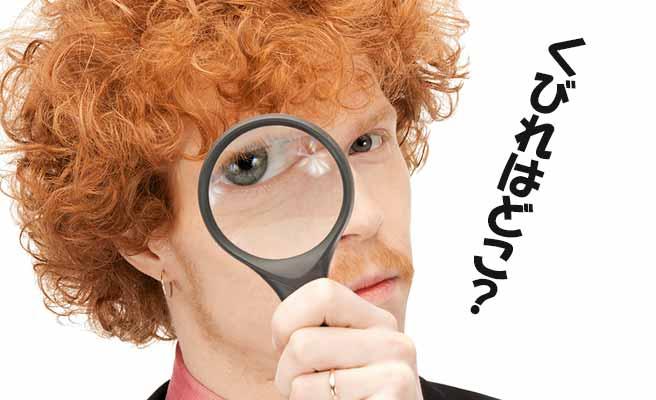 虫眼鏡で女性のくびれを探すくびれを探す男