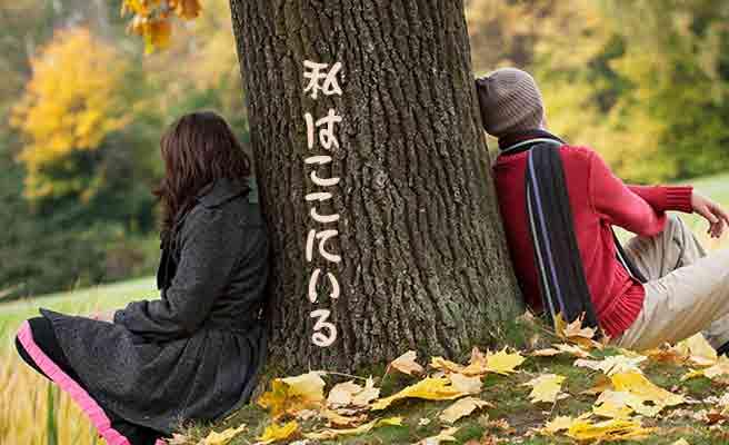 木の陰に腰かける男女