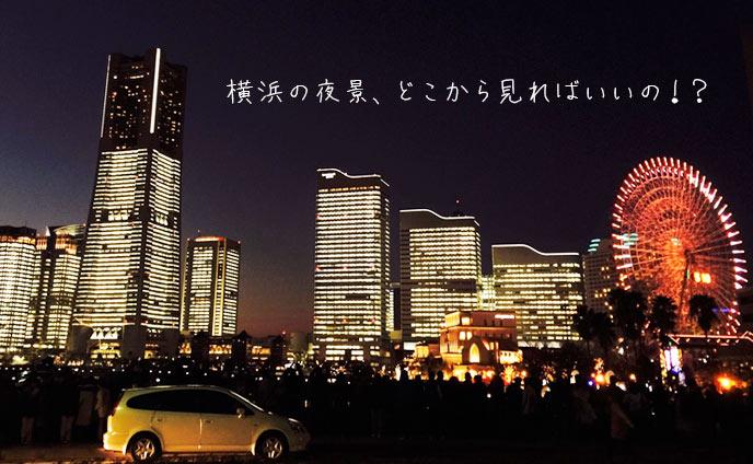 横浜夜景デートスポット8選・ベストな場所はどこから?