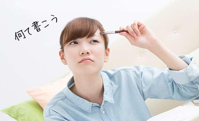 ボールペンを頭に当てて文書を考える女性