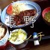 長野でランチのおすすめ7軒・彼氏も喜ぶ長野っぽいお昼