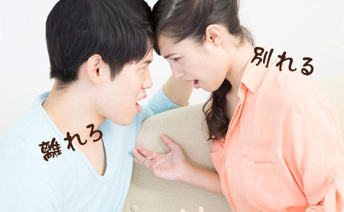夫婦喧嘩が離婚の危機に発展する前に妻がとるべき対処法