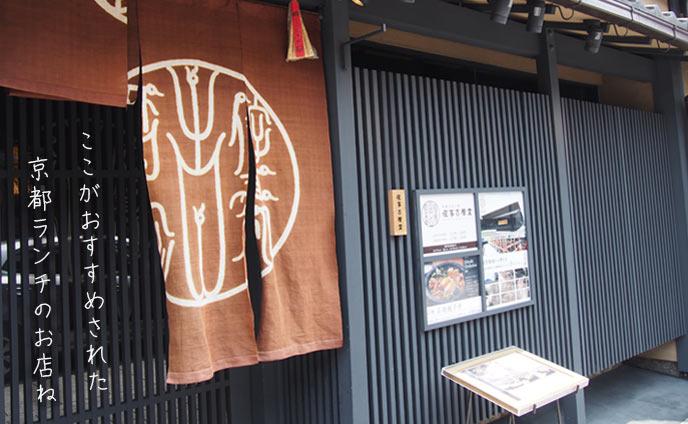 京都のグルメはんおすすめランチ店8軒【はよ食べよし】