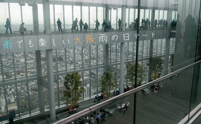 大阪雨デートのおすすめスポット5つ【雨だからこそココ】