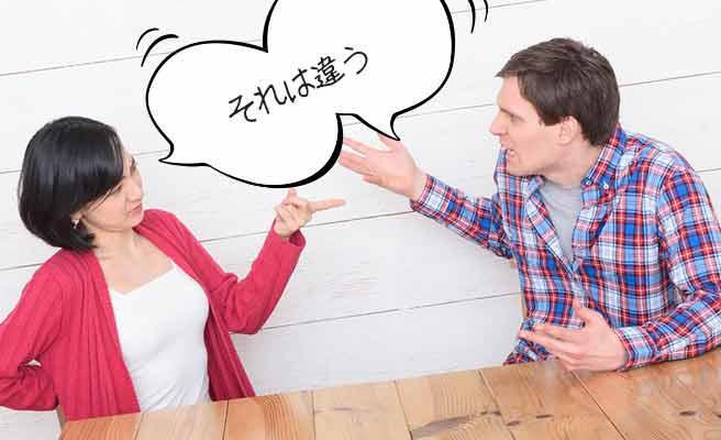 互いに相手を批判するカップル