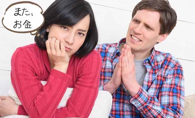 お金を要求されて怒る日本女性