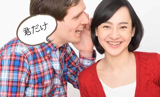 日本人の彼女に君だけと言う外人男性