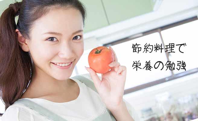 台所でトマトを持って微笑む女性
