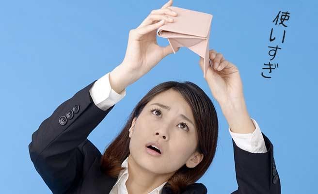 財布の中身を確認する女性