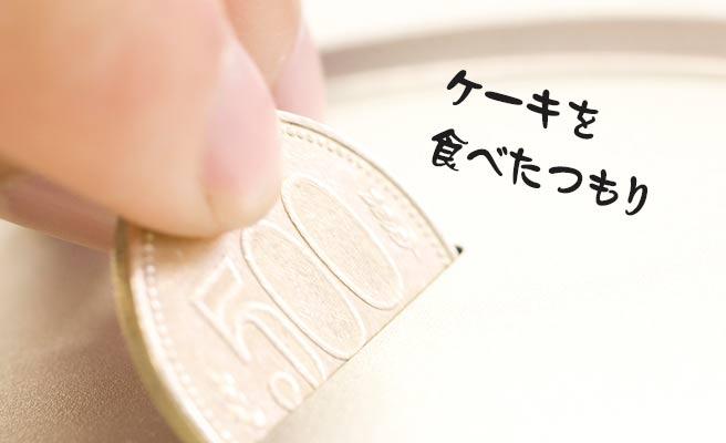 500円硬貨を貯金する