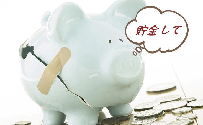 貯金術主婦や一人暮らし低収入もOK節約・副業の方法20