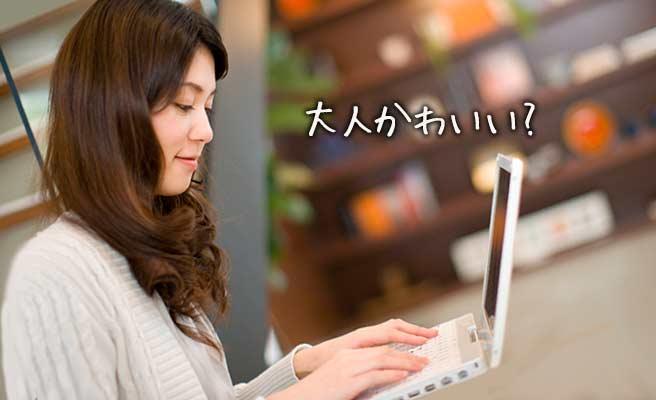 ネットで検索するアラフォー女性