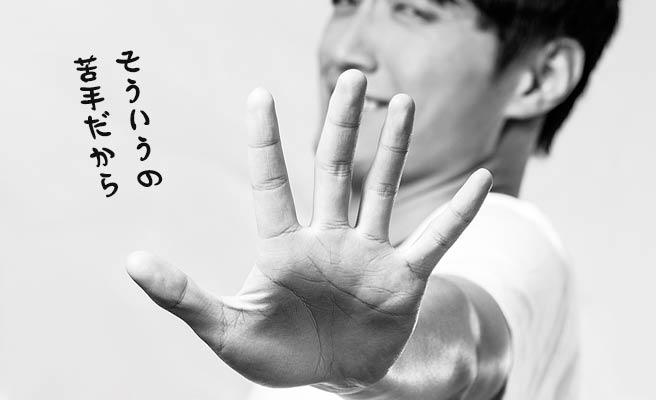 手で制止する男性