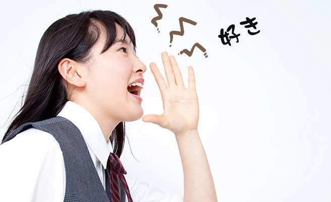 好きと叫ぶ女子中学生