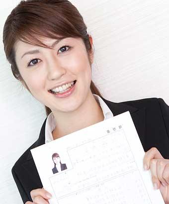 履歴書を持って微笑む女性