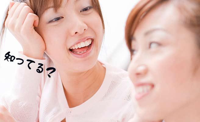 女友達に人の秘密を話す女性