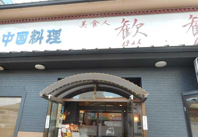 昔ながらの中華料理屋さんです
