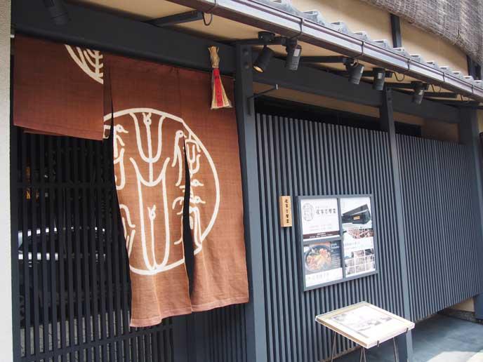 京町屋を活かした趣のある外観です