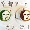 京都カフェ巡り・カップルにオススメの素敵カフェ7選!