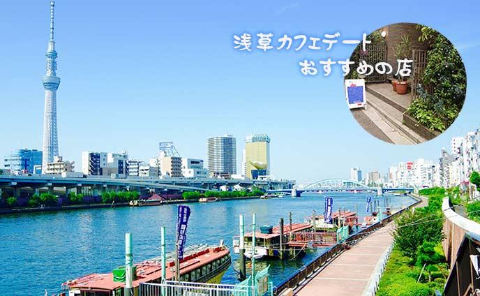 浅草のカフェから老舗の名店まで☆おすすめのお店9選!