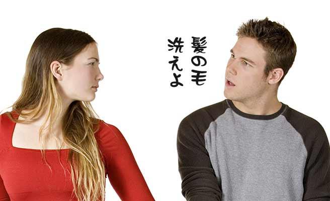 女性の長髪を見ながら嫌味を言う若い男性