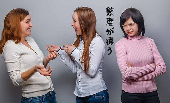 談笑する女性二人を傍で睨む女性