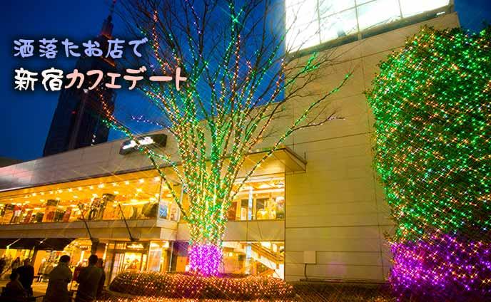 新宿カフェおすすめ8軒おしゃれデートにカップル大満足☆