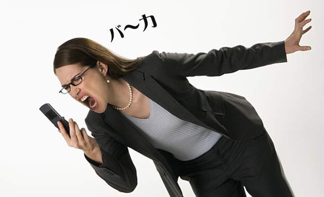 電話に向かって罵声を浴びせる怒れる女性