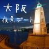 大阪の夜景でキラキラな夜を☆行くべき夜景スポット11選