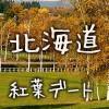 北海道の紅葉満喫☆名所から穴場までおすすめ11スポット
