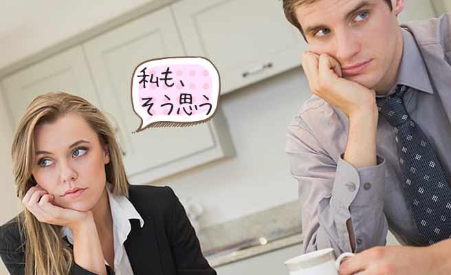 退屈な表情の男性と決まり文句で返事する女性
