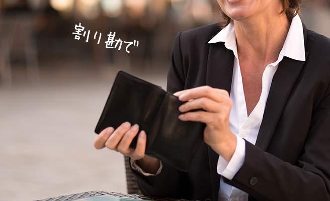 財布の中に指を入れて、割り勘でと言う女性