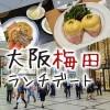 梅田ランチおすすめ8店舗☆ゆっくりできる美味しいお店