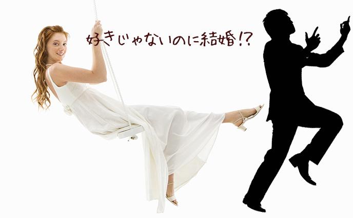 女性が好きじゃない人と結婚する理由とメリットデメリット