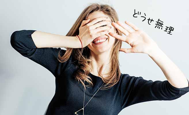 手で顔を隠して苦笑いする女性