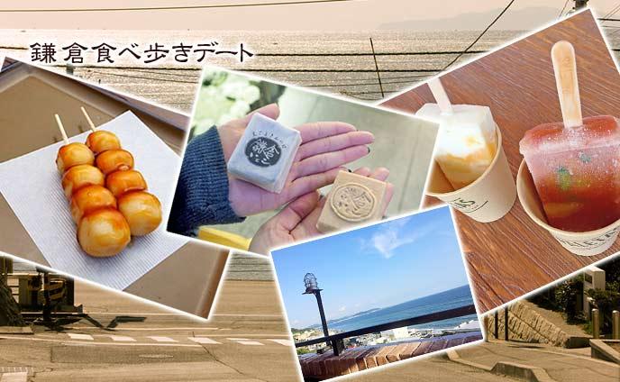 鎌倉の食べ歩きは小町通りだけじゃない☆おすすめ10店舗