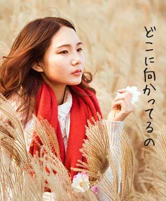 自分がどこに向かってるか悩んでるすすき畑の中を歩いている女性