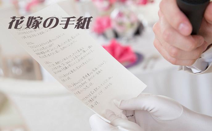 花嫁の手紙の書き方・結婚式でゲストに伝わる感動の例文集