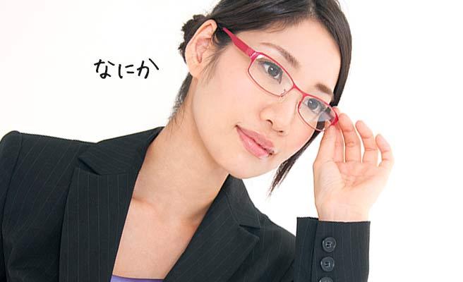 眼鏡を直しながら返事する女性