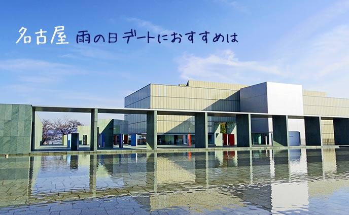 名古屋で雨デートを楽しむためのおすすめ8スポット!