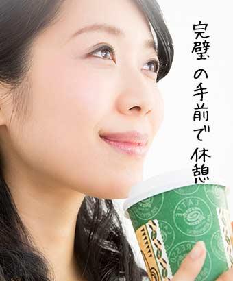 「完璧の手前で休憩」とお茶を飲んでる女性