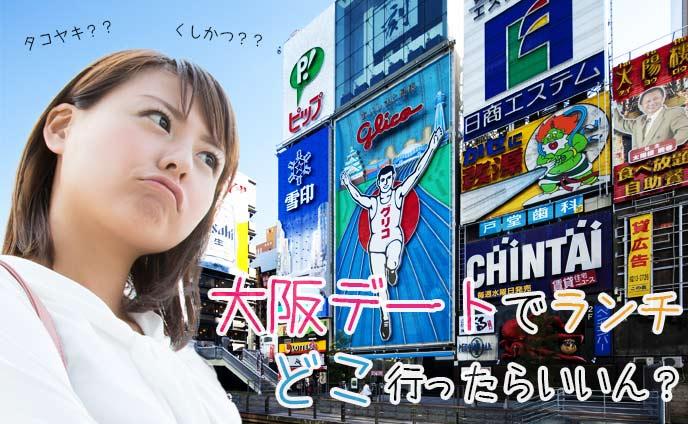 大阪でのランチにおすすめな8店イタリアンから和食まで