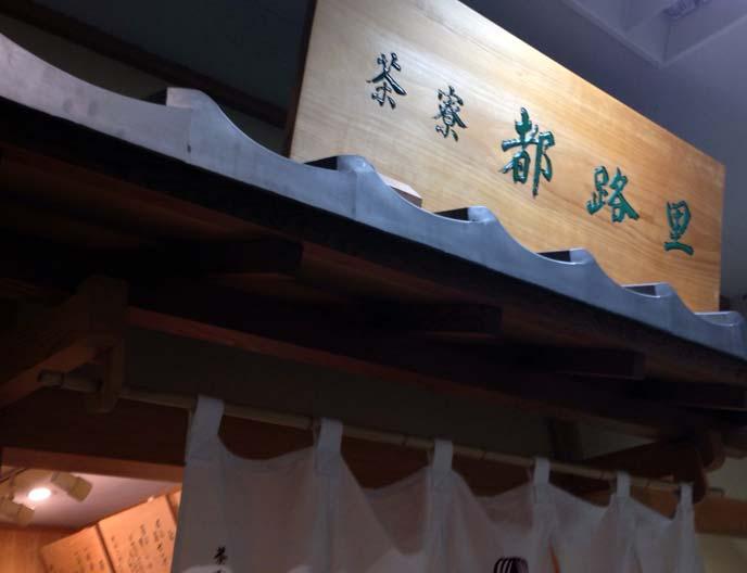 茶寮 都路里(つじり) 京都伊勢丹店