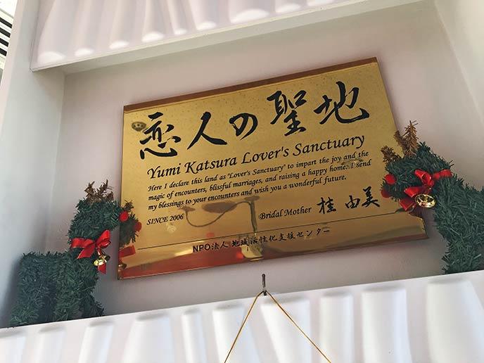 園内にあるスカイタワーは恋人の聖地として、桂由美さんの署名入り看板が!