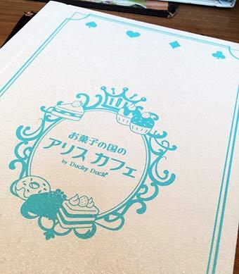 可愛らしい字体で作られているアリスカフェのメニュー表。
