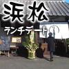浜松でのランチにおすすめな10店!定番から変わり種まで